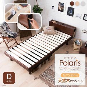 すのこベッド ベッド ベッドフレーム 棚 コンセント 天然木 ポラリス ダブル 3段階 高さ調節 コンセント|harda-kagu
