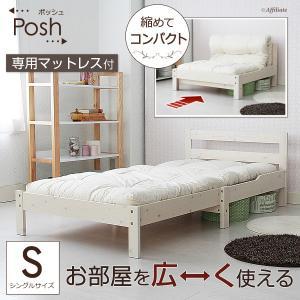 すのこベッド 伸縮 木製 ベッド ベット 専用マットレス付 シングル ホワイト 伸長式ベット ソファーベッド ソファベッド 伸長式ベッド 木製ベッド ポッシュの写真