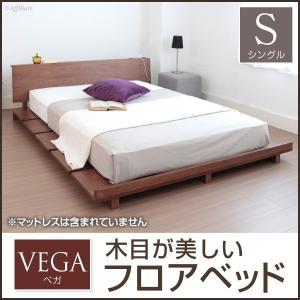 ベッドフレーム ベッド ローベッド 棚 コンセント ベガ シングル ウォルナット ベット ローベット ロータイプベッド 低いベッド 木製ベッド シンプル 充電 harda-kagu