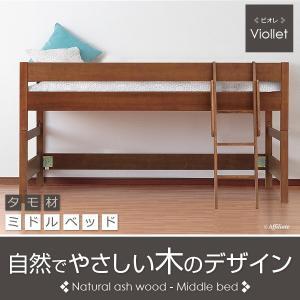 ロフトベッド 木製 ビオレ シングル フレームのみ ブラウン すのこベッド ミドルベッド システムベ...