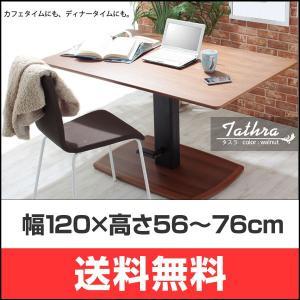 タスラ WNA テーブル 昇降 センターテーブル ダイニングテーブル ペダル昇降式 高さ調整 高さ調節 机 つくえ カフェテーブル コーヒーテーブル|harda-kagu