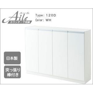 キッチンカウンター下 収納 日本製 エール 120D ホワイト カウンター下収納 薄型 窓下収納 棚 A4ファイル カウンター収納 幅120cm キャビネット 本棚 harda-kagu