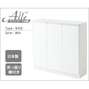 キッチンカウンター下 収納 日本製 エール 90D ホワイト カウンター下収納 薄型 窓下収納 棚 A4ファイル カウンター収納 幅90cm キャビネット 本棚 harda-kagu