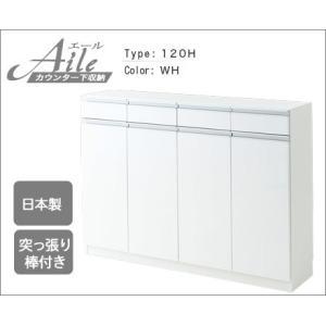 キッチンカウンター下 収納 日本製 エール 120H ホワイト カウンター下収納 薄型 幅木カット加工 A4ファイル 引出し 幅120cm|harda-kagu