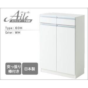 キッチンカウンター下 収納 日本製 エール 60H ホワイト カウンター下収納 薄型 幅木カット加工 A4ファイル 引出し 幅60cm キャビネット 本棚 harda-kagu