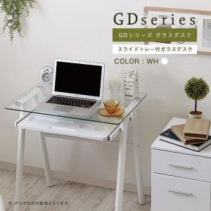 PCデスク単品 ホワイト ガラスデスク GD ジーディー 机 勉強机 スライドトレー付き シンプル ガラス天板 コンパクトデスク パソコンデスク ミシン台 みしん台|harda-kagu
