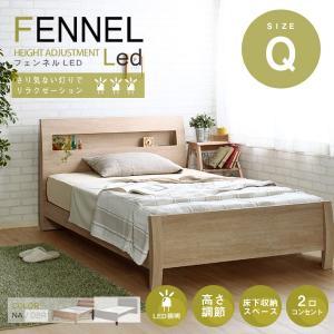 ベッドフレーム ベッド 照明 棚 コンセント クイーン ナチュラル フェンネルLED キャビネット LED照明付き ベット 高さ調整 LED|harda-kagu