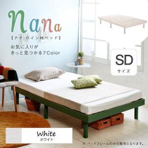 すのこベッド ベッド ベッドフレーム セミダブルサイズ パイン材 すのこベッド ナナ ホワイト セミ...