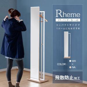 Rheme レーム ミラーハンガー ホワイト×ナチュラル ハンガー付スタンドミラー 幅40 奥行30 高さ163cm 雑貨 ドレッサー harda-kagu