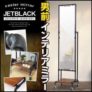 スタンドミラー 姿見 ミラー 鏡 キャスター付き キャスターミラー キャスター JET BLACK ヴィンテージ風 工事用配管風 アイアン オシャレ 全身ミラー 姿見鏡|harda-kagu