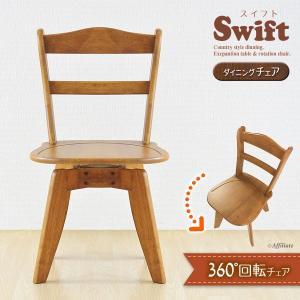 ダイニングチェア デスクチェア 回転 回転チェア 回転ダイニングチェア 回転式 回転椅子 回転いす スイフト 木製 チェア チェアー 椅子 いす イス ダイニング|harda-kagu