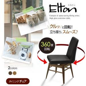 ダイニングチェア デスクチェア 回転 回転チェア 回転ダイニングチェア 回転式 回転椅子 回転いす エルトン 木製 チェア チェアー 椅子 いす イス ダイニング|harda-kagu