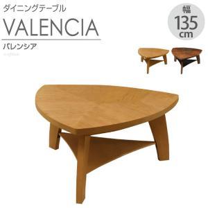 ダイニングテーブル 単品 3人 3人掛け 3人用 三角テーブル バレンシア 幅135cm 三角形 木製テーブル 食卓 テーブル ダイニング 木製 三角ダイニングテーブル|harda-kagu