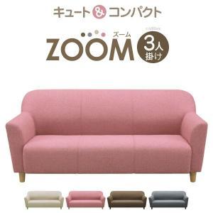 3人掛けソファ ファブリック ZOOM 完成品 ソファ ソファー ズーム 布張り 木脚 三人掛け 三人用ソファー 三人がけ 新生活 1人暮らし|harda-kagu