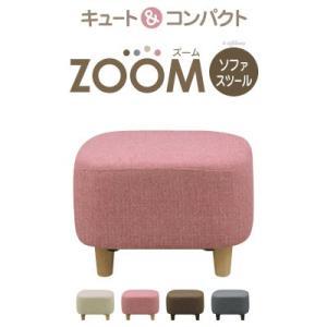 スツール ファブリック ZOOM / 完成品 ソファ ソファー ズーム 布張り 木脚 オットマン|harda-kagu