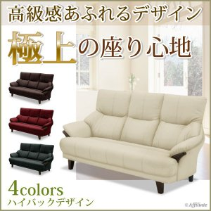 3人掛けソファ Soprano 合皮 / ソプラノ 完成品 sofa ソファー ハイバック 三人掛け 3P|harda-kagu