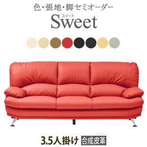 3.5人掛けソファ 幅205cm  セミオーダー ポケットコイル 合皮 Sweet ソファー ソファ 応接ソファ リビングソファ 応接室 sofa 3.5P harda-kagu
