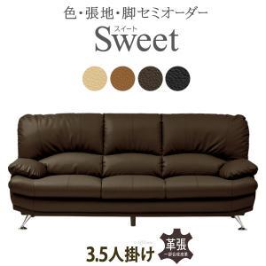 3.5人掛けソファ 幅205cm セミオーダー ポケットコイル 革張 Sweet ソファー ソファ 応接ソファ リビングソファ 応接室 レザー sofa 3.5人用|harda-kagu