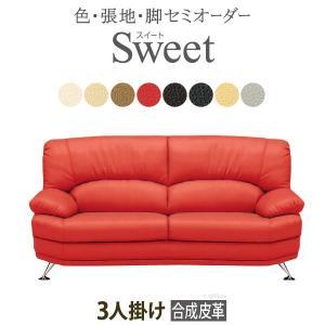 3人掛けソファ 幅185cm セミオーダー ポケットコイル 合皮 Sweet ソファー ソファ 応接ソファ リビングソファ 応接室 sofa 三人用 3P|harda-kagu