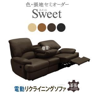 電動リクライニングソファ 幅194cm セミオーダー ポケットコイル SweetIII 本革 / スイート ソファー レザー sofaの写真