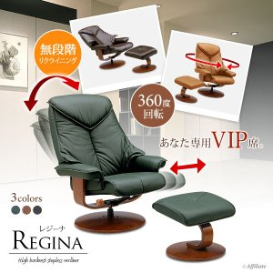 本革張回転リクライニングチェア Regina オットマン付 / レジーナ リクライニング パーソナル チェアー 回転式 レザー|harda-kagu