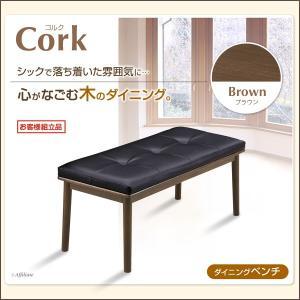 ベンチ ダイニングベンチ 長椅子 玄関ベンチ リビングベンチ コルク 幅90cm ブラウン ダイニングベンチチェアー 椅子 木製 2人掛け 二人がけ|harda-kagu