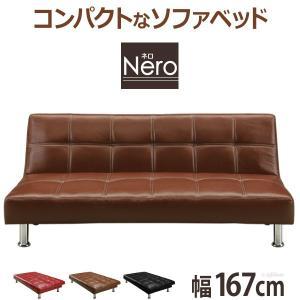 ソファベッド 幅167cm 合皮 ネロ ソファ ソファー ベッド ベット 2人掛けリクライニングソファベッド 脚取外しローソファ可能 レッド 幅1670 奥行950 高さ750|harda-kagu