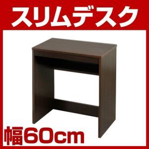 スリムデスク 幅60cm ダークブラウン おしゃれ コンパクト 木製 整理 棚 机 学習 パソコンデスク PCデスク ロータイプ スライド パソコン台 パソコン|harda-kagu