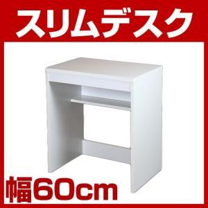 スリムデスク 幅60cm ホワイト おしゃれ コンパクト 木製 整理 棚 机 学習 パソコンデスク PCデスク ロータイプ スライド パソコン台 パソコンラック|harda-kagu