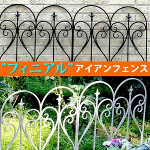 ガーデンフェンス フェンス アイアンエッジ フィニアル アイアン 差し込み ロータイプ 花壇 低め ...