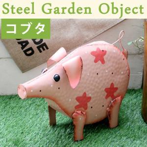 オブジェ スチール ガーデンオブジェ コブタ 置物 置き物 オーナメント ブリキ風 ガーデンオーナメント 人形 庭 飾り|harda-kagu