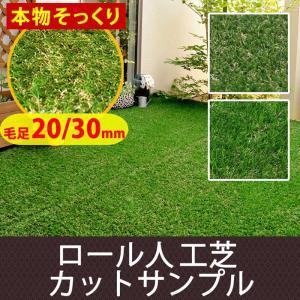 人工芝 サンプル カットサンプル 芝丈20mm 芝丈30mm 10cm角 人工 芝 リアル 屋上緑化 ベランダ 庭 屋外 グリーンターフ ガーデンターフ|harda-kagu