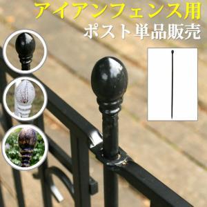 ポスト 単品 ガーデンフェンス フェンス アイアンフェンス用 アイアン ガーデニング 枠 柵 仕切り 目隠し 境目 アンティーク|harda-kagu