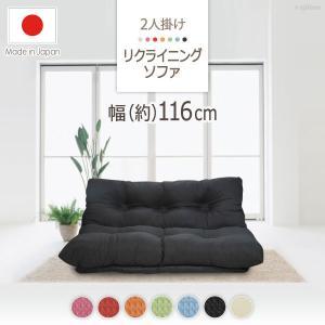 リクライニングソファ 2人掛け ソファ 幅116cm 2人掛けソファ 日本製 ソファー リクライニングソファー フロアソファ ローソファ リクライニング|harda-kagu