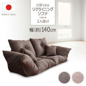 リクライニングソファ 2人掛け ソファ 幅140〜184cm 布張 2人掛けソファ 分割 日本製 ソファー リクライニングソファー フロアソファ ローソファ 座椅子|harda-kagu
