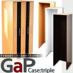 専用収納ケース 収納ケース GaP 3杯用 収納庫 隙間収納 スキ間収納 隙間ラック 収納棚 木製 収納BOX 収納ボックス|harda-kagu