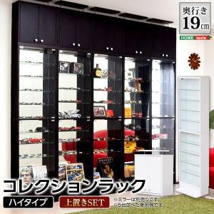コレクションラック 上置き セット 浅型ハイタイプ 奥行19cm Luke ルーク コレクションケース ガラス ディスプレイ 収納棚 フィギュアケース 雑貨 棚 harda-kagu