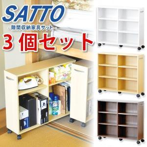 押入れラック 押入れ棚 キャスター 収納 ラック 押入れ収納 本棚 押入れ本棚 SATTO 3個セット 隙間 スリム 薄型 キャスターラック 押入ラック スライドラック|harda-kagu