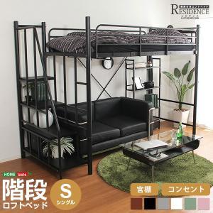 宮棚 コンセント付き ロフトベッド レジデンス パイプベッド シングルベッド 子供部屋 ベッド ベット頑丈 寝返りストッパー 落下防止 金属製 ロフト 階段付き|harda-kagu