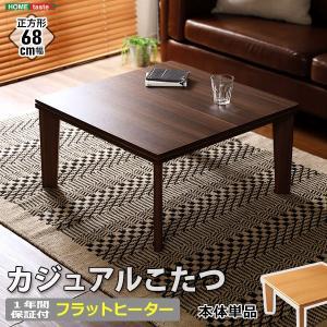 こたつ フラットヒーター こたつテーブル Homey 正方形 幅68cm炬燵 こたつ本体 センターテーブル ローテーブル リビングテーブル コーヒーテーブル|harda-kagu