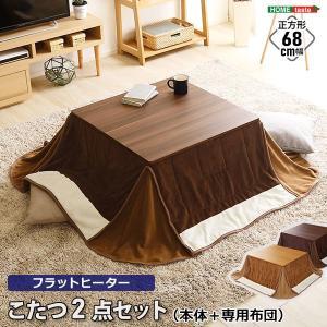 こたつ フラットヒーター こたつテーブル 布団付き 布団セット こたつ布団 布団 セット 2点セット 正方形 幅68cm センターテーブル ローテーブル|harda-kagu