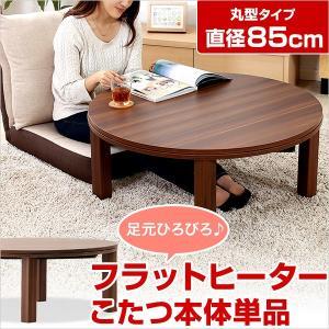 こたつテーブル単品 丸型 直径85cm 円形 フラットヒーターこたつ Talpa タルパ こたつ コタツ 炬燵 火燵 テーブル ローテーブル センターテーブル|harda-kagu