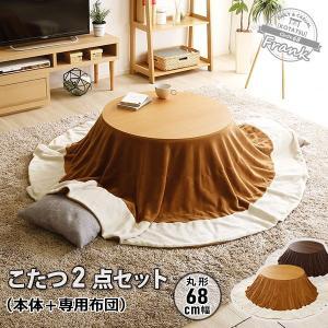 こたつ こたつテーブル 省スペース布団付き 丸こたつ こたつ布団セット 小型 コンパクト 丸型 68cm センターテーブル ローテーブル リビングこたつ|harda-kagu