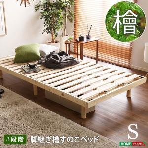 総檜脚付きすのこベッド シングル Pierna ピエルナ 高さ3段階調節総檜すのこベッド フレームのみ 幅98 長さ200 高さ26cm シングルベッド ベッドフレームのみ|harda-kagu