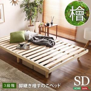 すのこベッド ベッド ベッドフレーム 総檜 脚付きすのこベッド セミダブル ピエルナ 3段階 高さ調節 檜 セミダブルベッド|harda-kagu