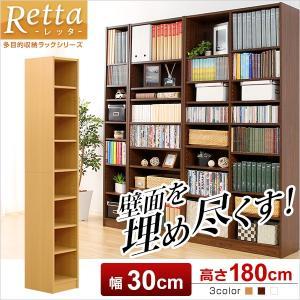 棚 書棚 多目的棚 幅30cm 多目的ラック マガジンラック スリム 大容量 収納本棚 CD DVDラック Retta レッタ フリーラック 収納 コミック ラック おしゃれ harda-kagu