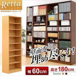 棚 書棚 多目的棚 幅60cm 多目的ラック マガジンラック スリム 大容量 収納本棚 CD DVDラック Retta レッタ フリーラック 収納 コミック ラック おしゃれ harda-kagu