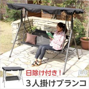 日除け付き 3人掛け ブランコ イービス IBIS 野外 ぶらんこ 日よけ用の傘付き ガーデン ガーデニング ガーデン家具 屋外遊具 三人乗り 3人乗り|harda-kagu