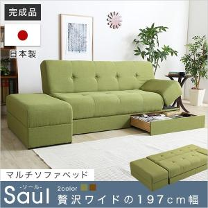 日本製 完成品 ソファベッド 収納 幅197cm 布張り スツール付き Saul ソール ソファーベッド 収納付き ソファ下収納 引出し付き リビング リクライニングソファ|harda-kagu