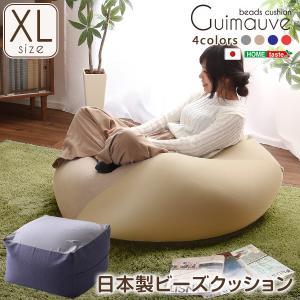 日本製 ビーズクッション XLサイズ おしゃれな キューブ型 ビーズクッションカバー 洗濯 丸洗い Guimauve ギモーブ スツール ビーズ もちもちクッション|harda-kagu